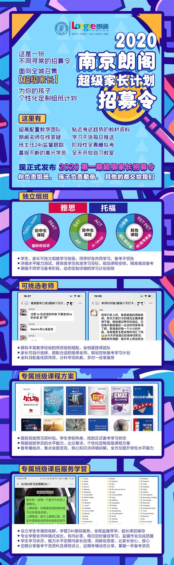 2020南京朗阁 超级家长计划招募令